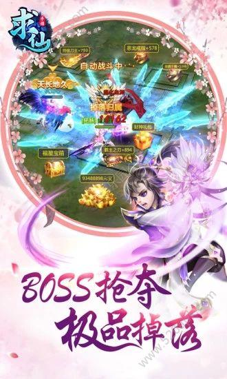 求仙斗破仙帝官方网站下载正版游戏图2: