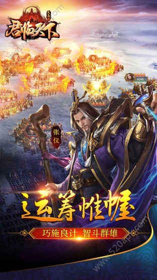大秦之君临天下官方网站下载正版手游图5: