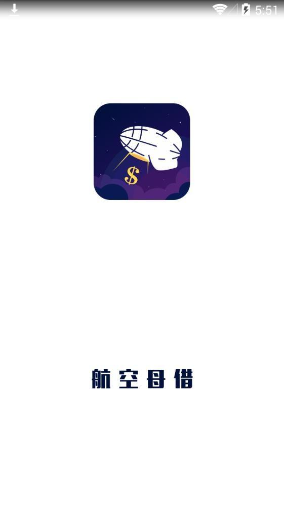 航空母借app官方手机版下载图片1