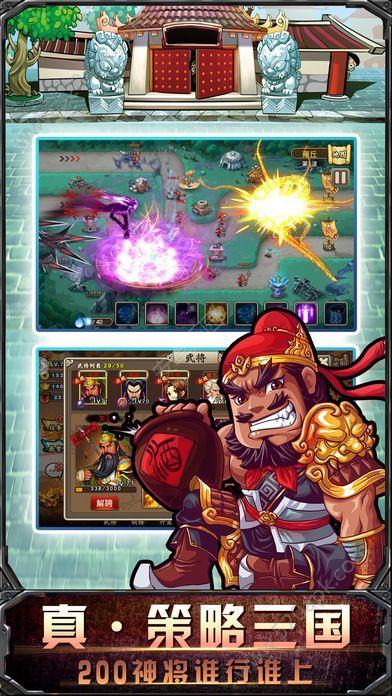 塔塔战三国游戏官网安卓版图3: