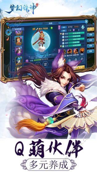 梦幻诛神手游官网下载安卓版图3: