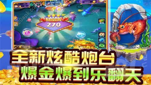 欢乐捕鱼大战单机版官方下载安卓版图2: