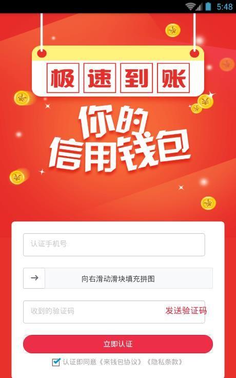 来钱包app下载官方手机版图3: