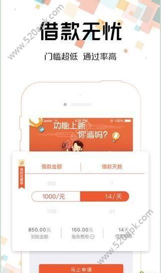 财源贷app入口手机版下载  v1.0.0.1图3