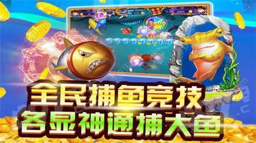 欢乐捕鱼大战单机版官方下载安卓版图3: