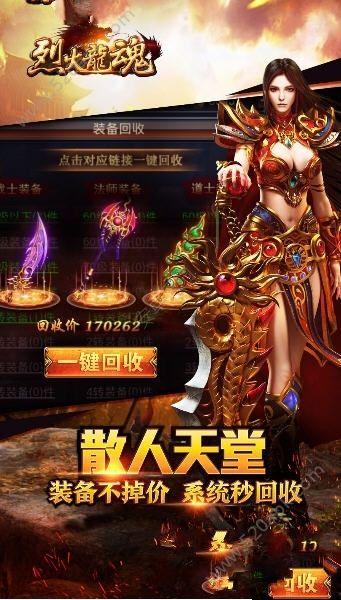 烈火龙魂手机游戏正版官方网站下载图4: