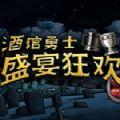 酒馆勇士盛宴狂欢官方网站