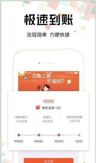 财源贷app入口手机版下载图片1