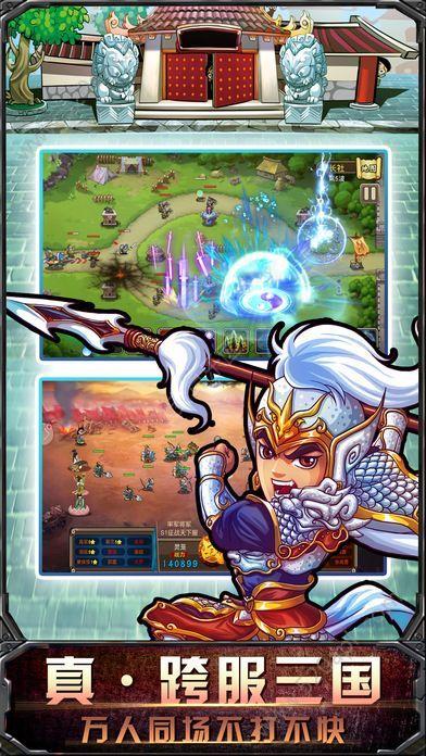 塔塔战三国游戏官网安卓版图1: