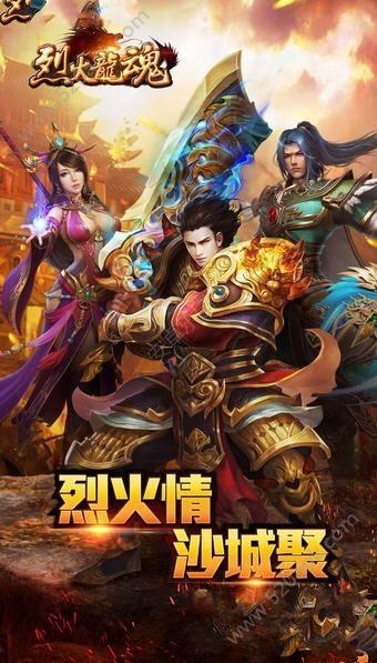 烈火龙魂手机游戏正版官方网站下载图2: