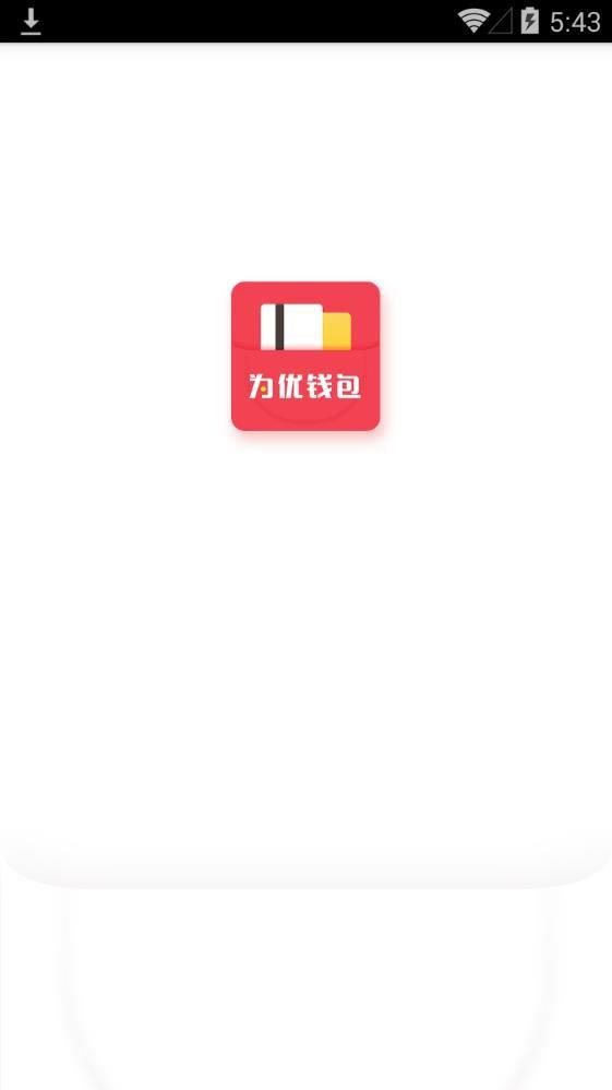 为优钱包贷款app下载手机版图片1