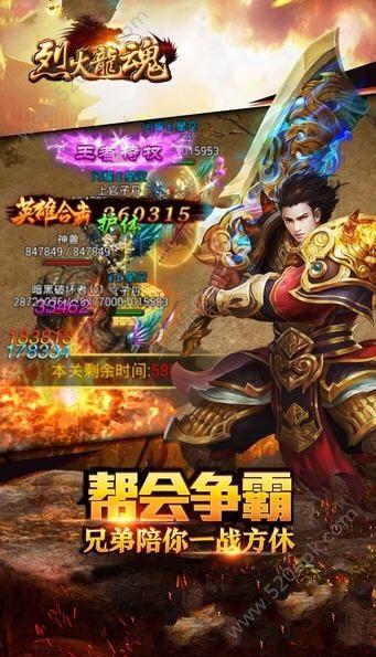 烈火龙魂手机游戏正版官方网站下载图1: