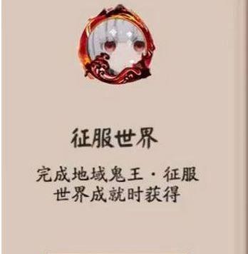 阴阳师征服世界头像框怎么获得?征服世界头像框获取方法[图]图片1
