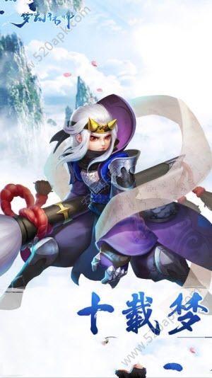 梦幻诛神手游官网下载安卓版图4:
