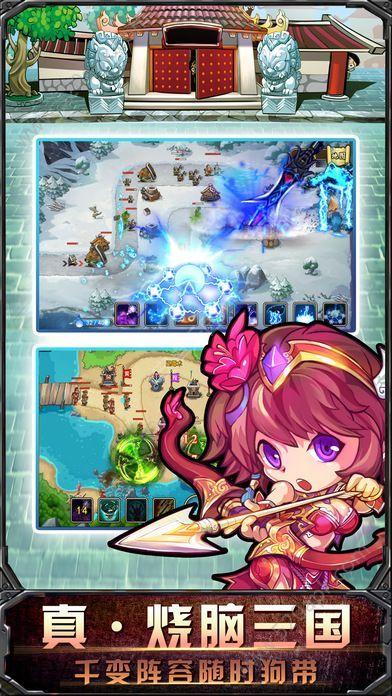 塔塔战三国游戏官网安卓版图2: