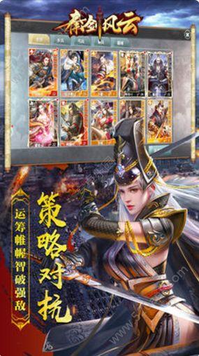 秦剑风云官方网站下载正版手游图2: