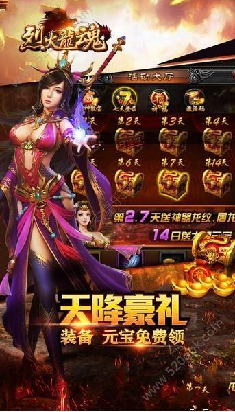 烈火龙魂手机游戏正版官方网站下载图3: