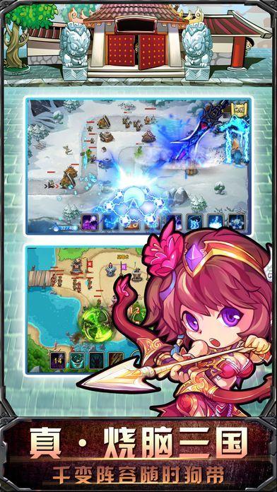 塔塔战三国游戏官网安卓版图片1