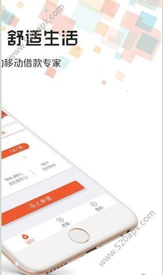 财源贷app入口手机版下载图1: