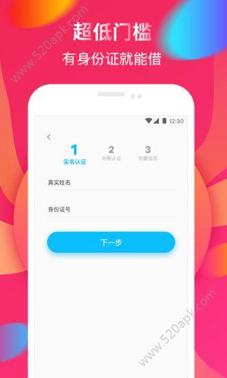 随时有钱入口app手机版下载  v1.1.4图2