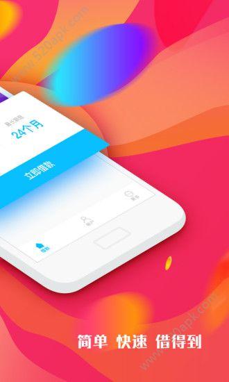 随时有钱入口app手机版下载  v1.1.4图1