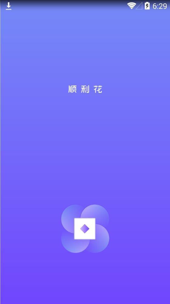 顺利花app官方手机版下载图片1