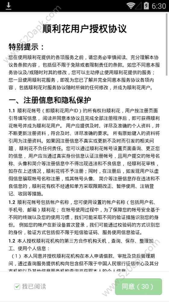 顺利花app官方手机版下载图3: