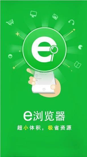 IE浏览器app必赢亚洲56.net手机版版下载图片1