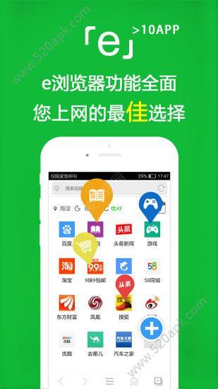 IE浏览器app必赢亚洲56.net手机版版下载图3: