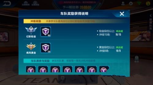 QQ飞车56net必赢客户端车队币怎么获得?车队币获取方法[图]