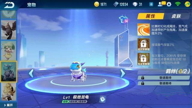 QQ飞车56net必赢客户端极地龙龟怎么样?极地龙龟技能介绍[图]