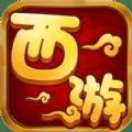 西游变态版游戏官网下载最新版 v1.0.8