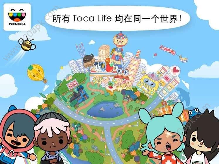 托卡生活世界无限金币内购修改版(Toca Life World)图片1