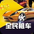 全民租车app手机版下载 v1.0