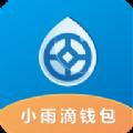 小雨滴钱包app手机版下载 v1.0