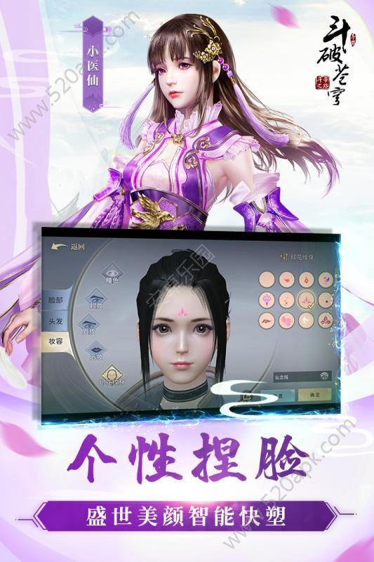 腾讯斗破苍穹3D手游官方网站唯一正版地址图2: