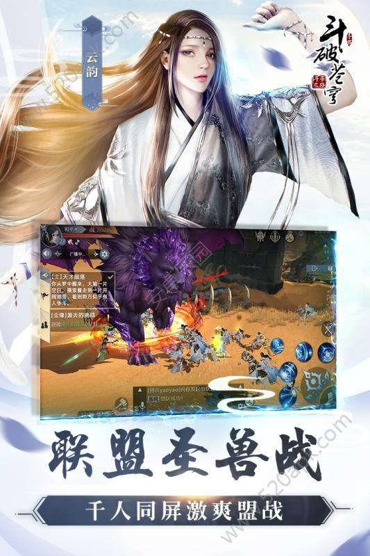 腾讯斗破苍穹3D手游官方网站唯一正版地址图3: