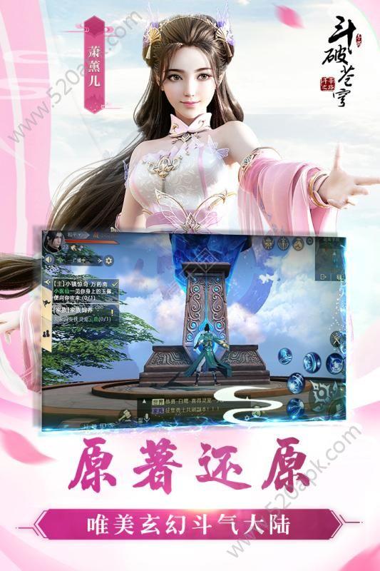 腾讯斗破苍穹3D手游官方网站唯一正版地址图4: