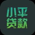 小平贷款官方app手机版下载 v1.0.5