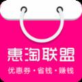 惠淘联盟app手机版下载 v1.0.5