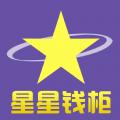 星星钱柜app官方手机版下载 v1.1