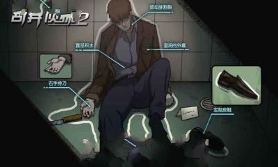 奇异侦探2游戏官方下载图片1