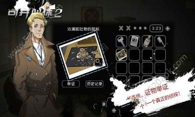 奇异侦探2游戏官方下载图1: