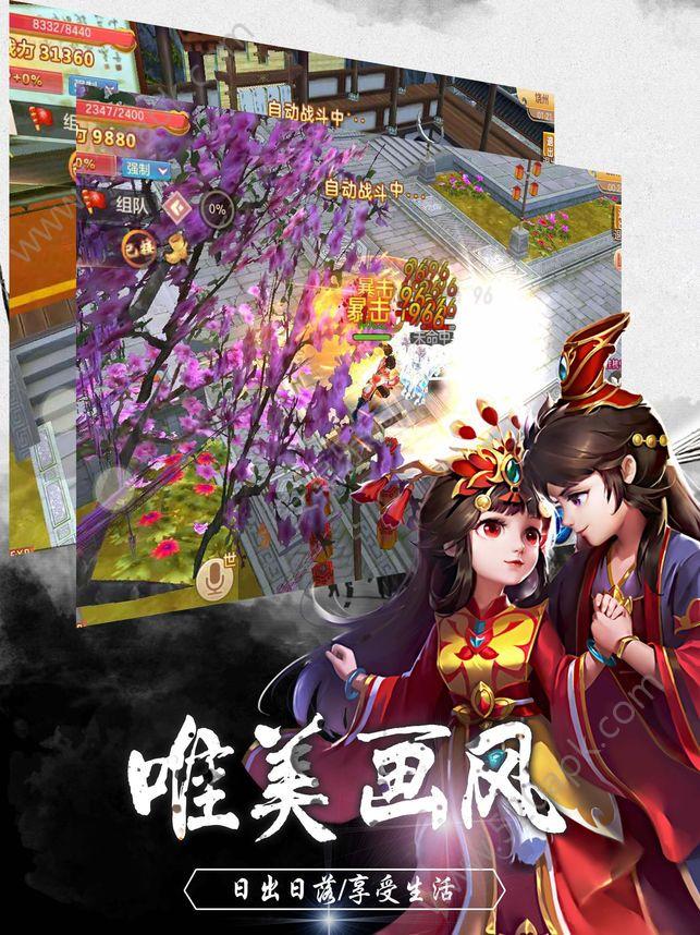 逍遥仙路手机必赢亚洲56.net正版官方网站下载图片1