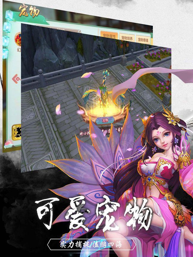 逍遥仙路手机必赢亚洲56.net正版官方网站下载图片3