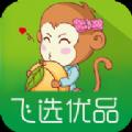 飞选优品app官方手机版下载 v1.0.131