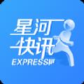 星河快讯app手机版下载 v1.0.5