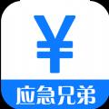 应急兄弟贷款app手机版下载 V1.0.1