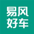 易风好车app官方手机版下载 v1.0.0