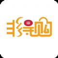 非得购app官方必赢亚洲56.net手机版版下载 v1.0.0